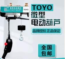 toyohuan链电动hu芦chang见的几zhongxing号