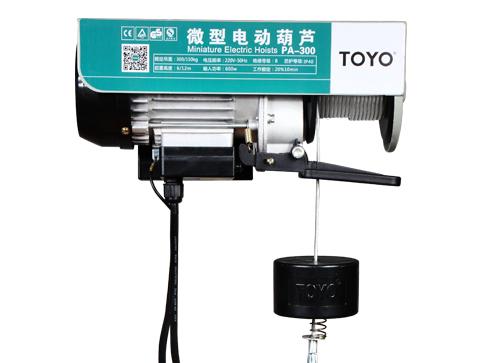 TOYO微型电动葫芦PA-300 12米小型电动提升机
