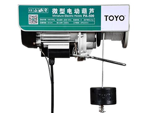 TOYO微型电动葫芦PA-500 12米小型电动提升机