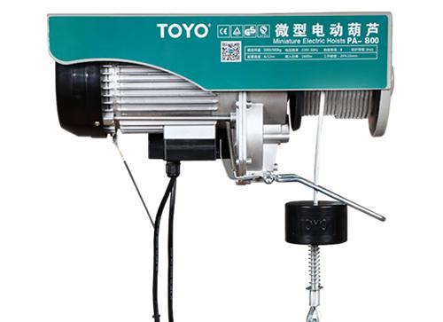 TOYO微型电动葫芦PA-800 12米min用电动提升机