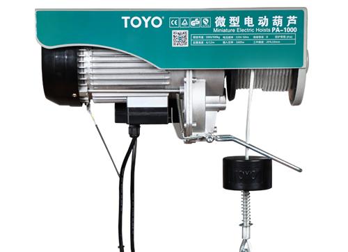 TOYO微型电动葫芦PA-1000 12米min用电动提升机